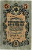 5 рублей 1909 (Шипов, Бубякин) (095) (б)