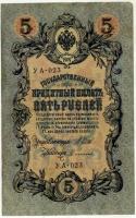 5 рублей 1909 (Шипов, Софронов) (023) (б)