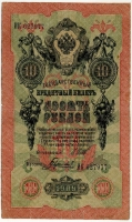 10 рублей 1909 (Шипов, Гаврилов) (977) (б)