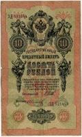 10 рублей 1909 (Шипов, Иванов) (644) (б)