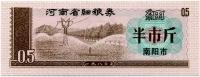 Рисовые деньги 0,5 б.г. Китай (б)