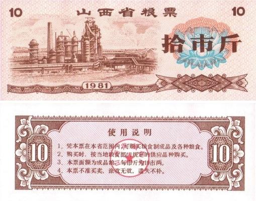 Рисовые деньги 10 1981 Китай (б)