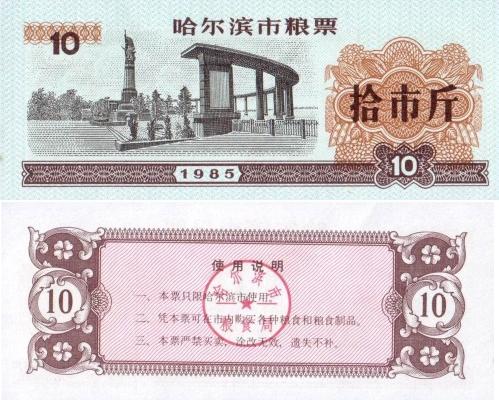 Рисовые деньги 10 1985 Китай (б)