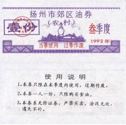 Рисовые деньги б.н. 1992 Китай (б)