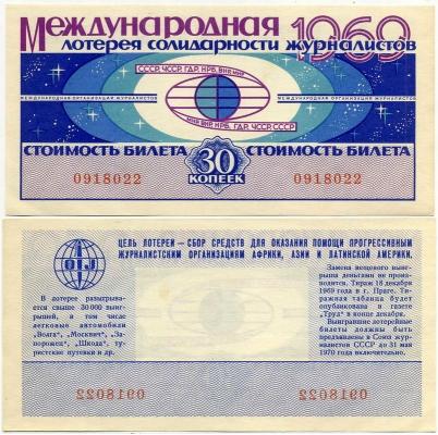 Лотерея журналистов 1969 (б)