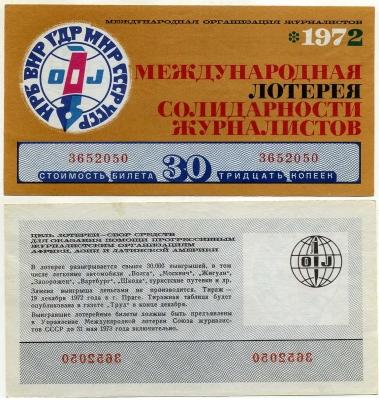 Лотерея журналистов 1972 (б)
