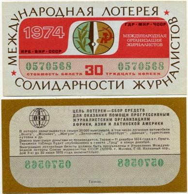Лотерея журналистов 1974 (б)