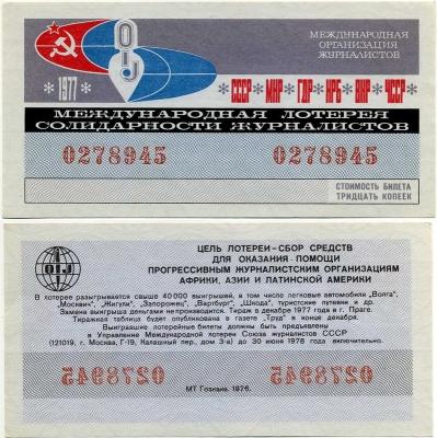 Лотерея журналистов 1977 (б)