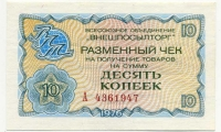 Чек Внешпосылторга 10 копеек 1976 (б)