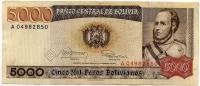 5000 боливано 1984 (850) Боливия (б)