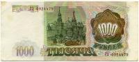1000 рублей 1993 ТЗ (479) (б))