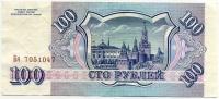 100 рублей 1993 Бя (047) (б)