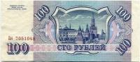 100 рублей 1993 Бя (048) (б)