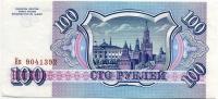 100 рублей 1993 Нв (б)