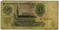 3 рубля 1961 лХ (438) (б)