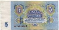 5 рублей 1961 ЬЧ (947) (б)