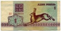 1 рубль 1992 (039) АА!!! Редкий Белоруссия (б)