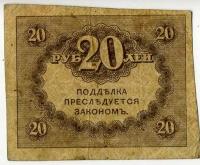 20 рублей 1917 Керенка (б)
