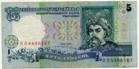 5 гривен 1997 (167) Украина (б)