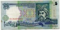 5 гривен 1997 (944) Украина (б)