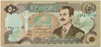 50 динар Ирак (б)