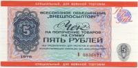 Чек для военной торговли 5 рублей 1976 (б)