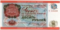Чек для военной торговли 10 рублей 1976 (б)