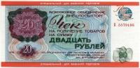 Чек для военной торговли 20 рублей 1976 (б)