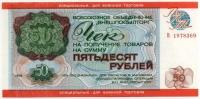 Чек для военной торговли 50 рублей 1976 (б)