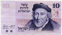 10 шекелей 1973 (776) Израиль (б)