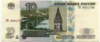 10 рублей 1997 (2004) ТБ (б)