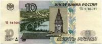 10 рублей 1997 (2004) ЧБ (б)