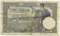 100 динар 1929 (420) Югославия (б)