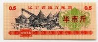 Рисовые деньги 0,5 1974 Китай (б)