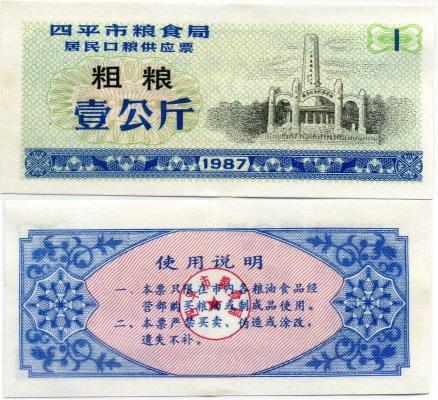 Рисовые деньги 1 1987 синяя Китай (б)