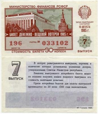 Лотерейный билет ДВЛ 1985-7 (б)