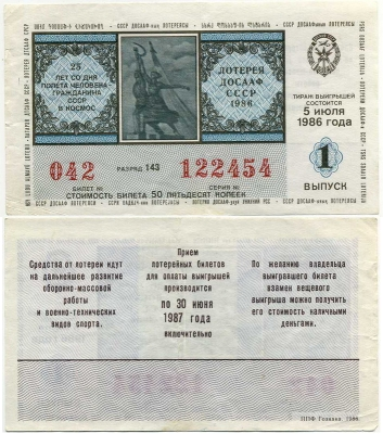 Лотерейный билет ДОСААФ 1986-1 (б)