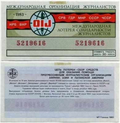 Лотерея журналистов 1983 (б)