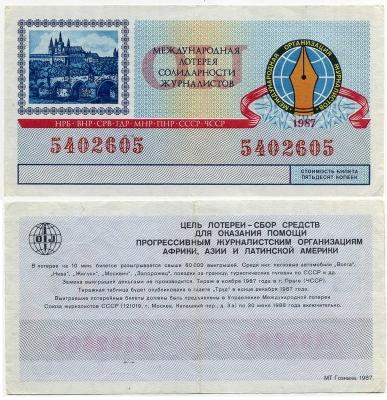 Лотерея журналистов 1987 (б)