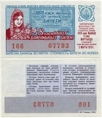 Лотерейный билет СНГ Туркменская ССР 1978 8 Марта (б)