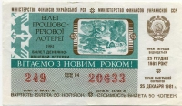 Лотерейный билет СНГ Украинская ССР 1981 Новогодний (б)