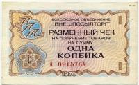Чек Внешпосылторга 1 копейка 1976 серия А (764) (б)