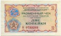 Чек Внешпосылторга 2 копейки 1976 серия А (203) (б)