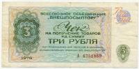 Чек Внешпосылторга 3 рубля 1976 (869) (б)