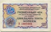 Чек Внешпосылторга 25 копеек 1976 серия А (303) (б)