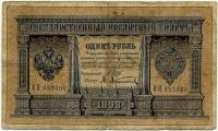 1 рубль 1898 (Шипов, Афанасьев) (006) № длинный (б)