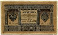 1 рубль 1898 (Шипов, Афанасьев) (616) № длинный (б)