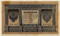 1 рубль 1898 (Шипов, Гейльман) (492) (б)