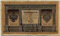 1 рубль 1898 (Шипов, Дудолькевич!!!) (54) (б)