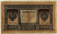 1 рубль 1898 (Шипов, Лавровский) (245) (б)